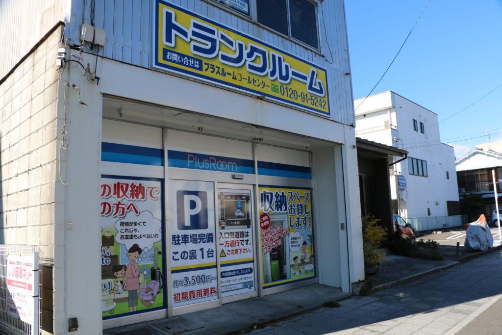 レンタルボックス静岡田町店