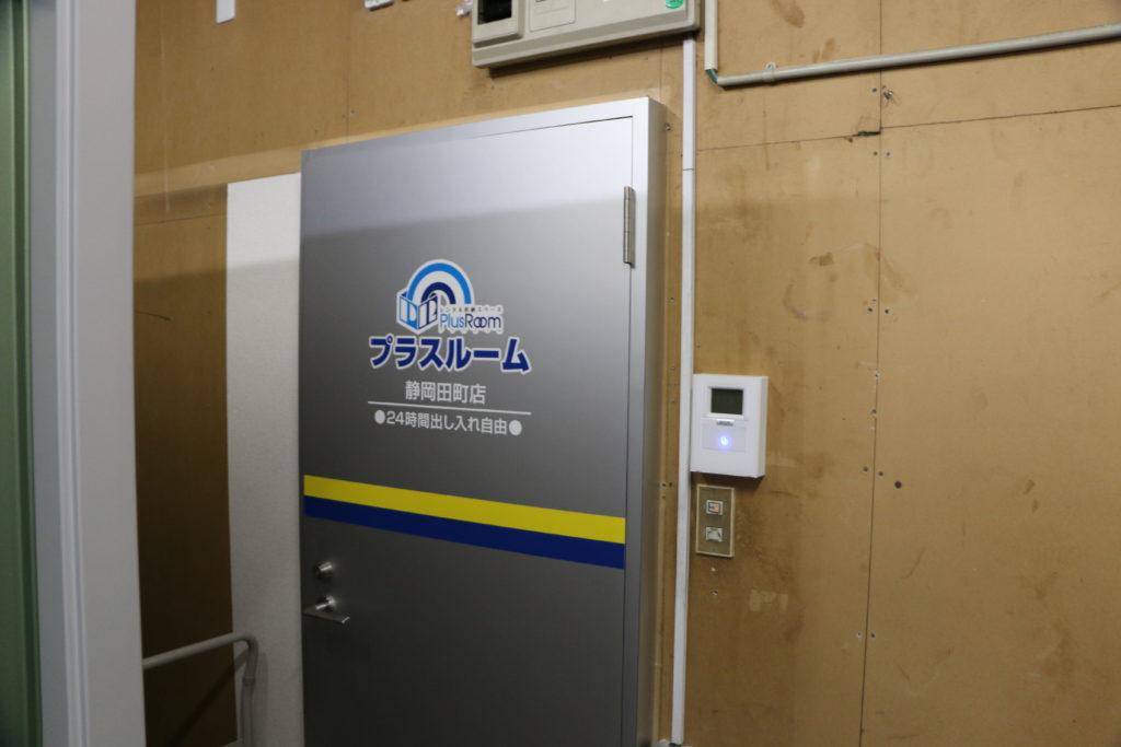 レンタルボックス静岡入退室管理システム