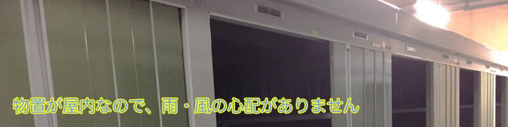 トランクルーム屋内型物置タイプ