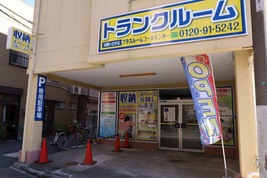 トランクルーム静岡馬渕店