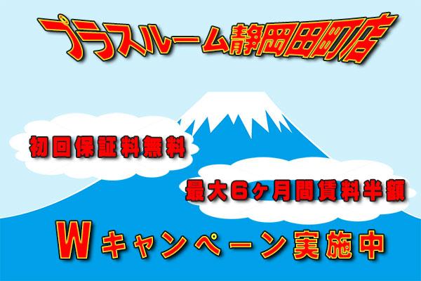 静岡田町店Wキャンペーン